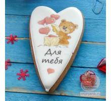 Пряник «Сердце для тебя»