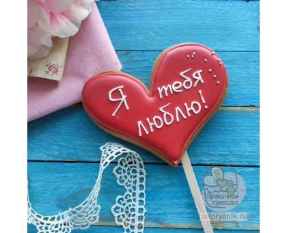 Пряник «Сердце Я тебя люблю»