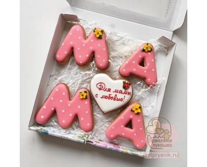 Набор пряников «Для мамы с любовью!»