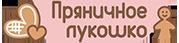 Пряничное лукошко